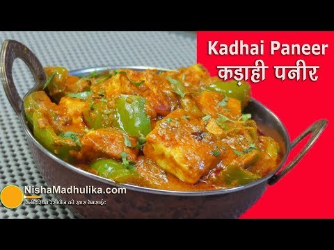 Kadai Paneer Recipe | Spicy Kadhai Paneer Curry with Thick Gravy । कड़ाही पनीर