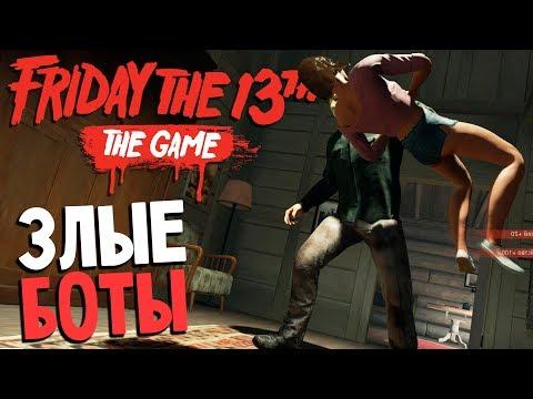НОВЫЙ ОДИНОЧНЫЙ РЕЖИМ - Friday 13th The Game (пятница 13 игра на русском) #78