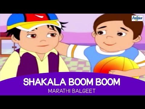 Marathi Balgeet - Shakala Boom Boom | Nursery Rhymes In Marathi video