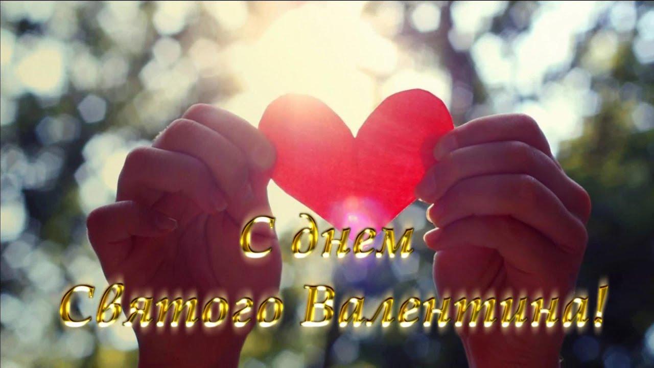 День святого Валентина. Лучшие поздравления 60