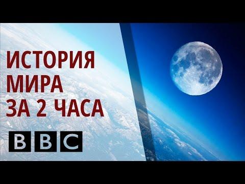 ✪ Очень ценный фильм про нашу землю. BBC документальный фильм. [BBC на русском]
