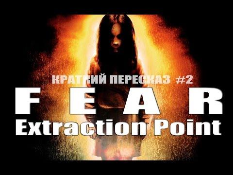 Краткий пересказ #2: F.E.A.R. Extraction Point