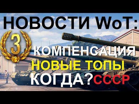 НОВОСТИ WoT: Компенсация 3 Дня ПРЕМА и награды за тест в WoWS. КОГДА новые ТОПЫ СССР?
