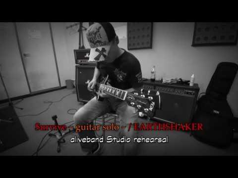 アースシェイカーの名曲『Survive』のギターソロ弾いてみた♪