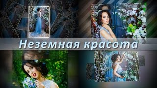Проект для ProShow Producer - Неземная красота - project for ProShow Producer