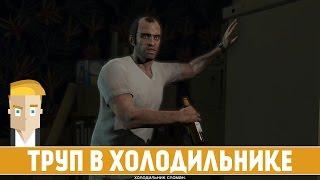 GTA 5 #38 - ТРУП В ХОЛОДИЛЬНИКЕ