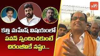 Kethireddy Jagadish Reddy Requests Chiranjeevi to React on Pawan Kalyan Vs Kathi Mahesh