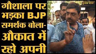Kannauj में छुट्टा जानवरों की समस्या पर किसानों को ही अनाप शनाप बोलने लगा ये आदमी। Loksabha election