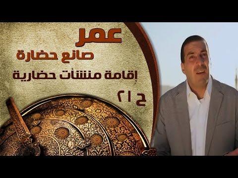 برنامج عُمر صانع حضارة - الحلقة 21 - إقامة منشآت حضارية