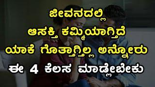 ಜೀವನದಲ್ಲಿ ಆಸಕ್ತಿ ಕಮ್ಮಿಯಾಗ್ತಿದೆ ಯಾಕೆ ಗೊತ್ತಾಗ್ತಿಲ್ಲ ಅನ್ನೋರು ಈ 4 ಕೆಲಸ ಮಾಡ್ಲೇಬೇಕು Kannada Lifestyle Tips