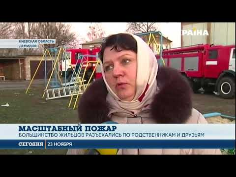 Почти 30 человек остались без крыши над головой в Киевской области