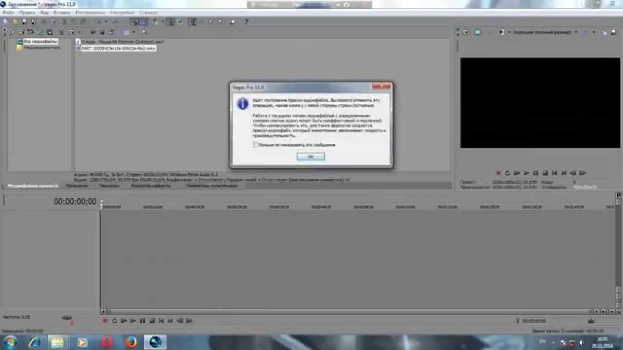 Видеоурок #3 КАК СДЕЛАТЬ ТРЕЙЛЕР Sony Vegas Pro 11 - YouTube