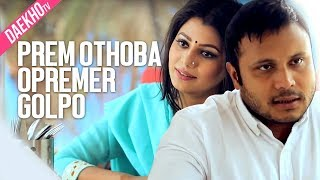 Download Prem Othoba Opremer Golpo | Mishu Sabbir | Tanzika | Bangla Natok 2017 3Gp Mp4