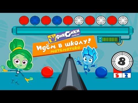 Фиксики. Математика - #2 Нолик и Фаер Развивающая игра Детское обучающее видео Обзор игры