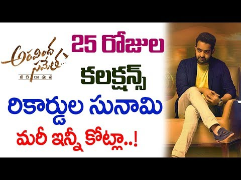 Aravinda Sametha 25 Days Collection | Jr NTR World wide Box Office Records Unbeatable | NTR Fans
