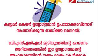 BSNL customer care staff misbehavior audio