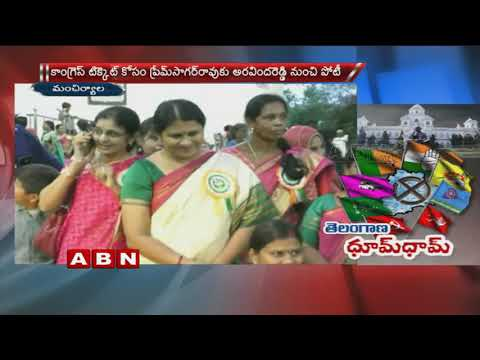 Mancherial Congress Ticket Race Between Prem Sagar Rao & Aravinda Reddy | ABN Telugu