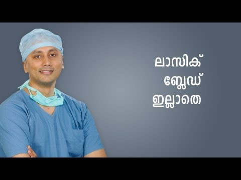 What is Blade Free LASIK Surgery? Malayalam language