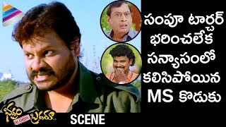 MS Narayana Son Complaints on Sampoornesh Babu | Bhadram Be Careful Brotheru Movie | Charan Raj