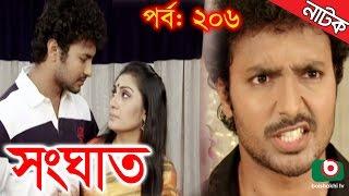 Bangla Natok | Shonghat | EP - 206 | Ahmed Sharif, Shahed, Humayra Himu, Moutushi, Bonna Mirza