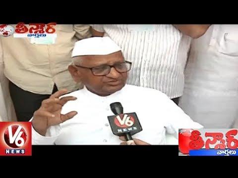 Anna Hazare Begins Indefinite Hunger Strike For Lokpal | Teenmaar News | V6 News