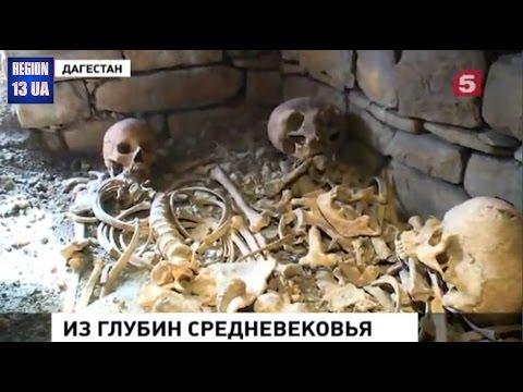 В Дагестане ученые в горной местности обнаружили уникальное древнее захоронение