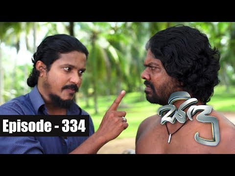 Sidu | Episode  334  16th November 2017