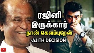 Ajith cancelled the shooting because of Rajinikanth unfortunately – Ajith Decision