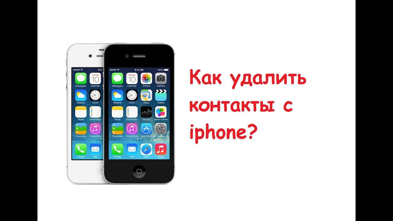 Как удалить фото из iphone 5s