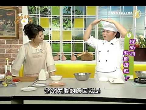 厨娘香Q秀:鲜奶油装饰蛋糕(生日蛋糕_甜点_烘焙)