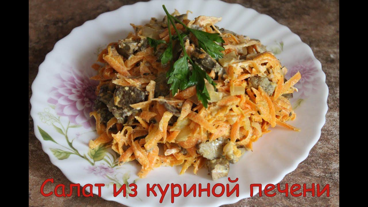 Простой салат из печени куриной рецепт очень вкусный