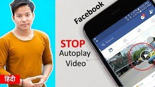 How to stop Facebook Autoplay Video ? Facebook mai Autoplay Video ko kaise disable kare