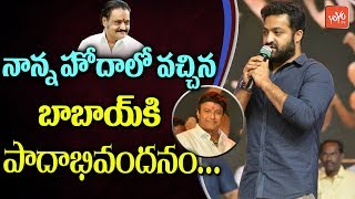 NTR Speech at Aravinda Sametha Success Meet | Balakrishna | Kalyan Ram | Trivikram