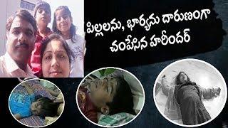 కన్నతండ్రే కసాయి..భార్య పిల్లలను హతమార్చిన హరీందర్..! | FIR | TV5 News