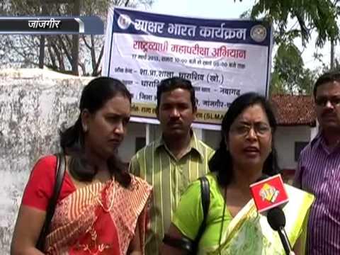 Rashtravyapi Maha Pariksha abhiyan Saakshar Bharat Mission