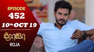ROJA Serial | Episode 452 | 10th Oct 2019 | Priyanka | SibbuSuryan | SunTV Serial |Saregama TVShows