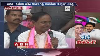 YS Jagan Meet With KTR Brings New Heat In AP politics   ABN Telugu