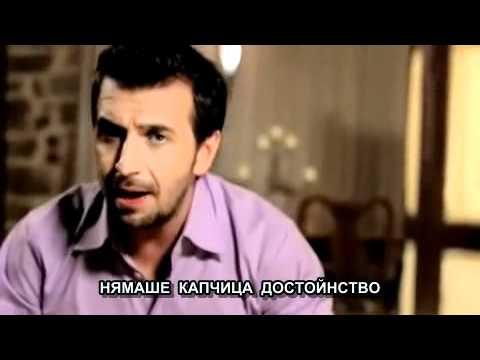 Thanos Petrelis-Filotimo - *БГ ПРЕВОД*   Official Video Clip