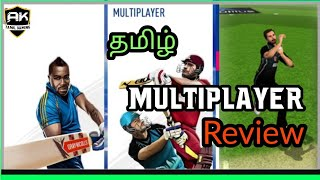 Real Cricket 19 Multiplayer Review தமிழ்