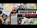 КАНЦЕЛЯРИЯ С ALIEXPRESS 4 УДАЧНЫЕ ПОКУПКИ для ЕЖЕДНЕВНИКА mp3