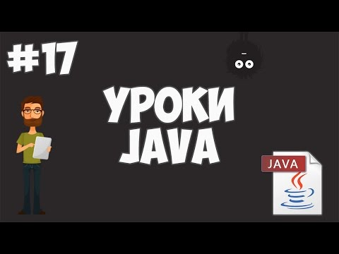 Уроки Java для начинающих | #17 - Анонимные классы и вложенные классы