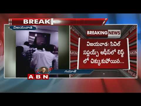 TDP Leaders Got Stuck in Vijayawada Civil Supplies Office lift | ABN Telugu