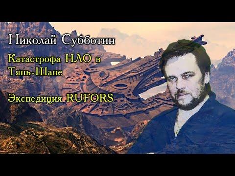 Николай Субботин. Катастрофа НЛО в Тянь-Шане. Экспедиция RUFORS