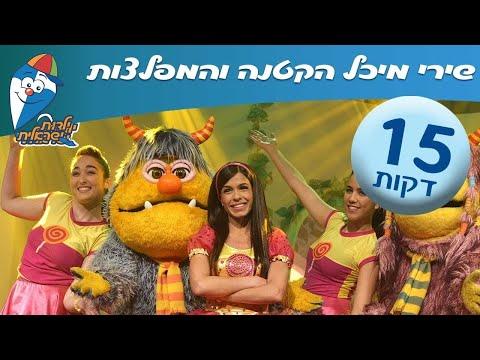 שירי מיכל הקטנה והמפלצות ברצף 1 - 15 דקות - הופ! ילדות ישראלית
