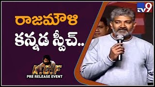 SS Rajamouli speech at KGF Pre Release Event