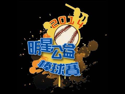 棒球-2014明星公益棒球賽 20140913