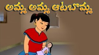 Amma 3D - Amma Amma Aatabomma Cartoon Rhyme | 3D Animated Telugu Rhymes For Children | Nursery Rhymes