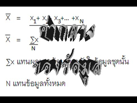 คณิตศาสตร์ เรื่อง ค่ากลางของข้อมูล
