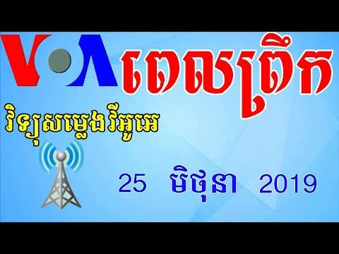 VOA Khmer News Today | Cambodia News Morning - 25 June 2019
