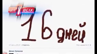 Парень отсчитывал дни до суицида/Уголовное дело против пенсионера - «Один за всіх» Сезон 1. Выпуск 8